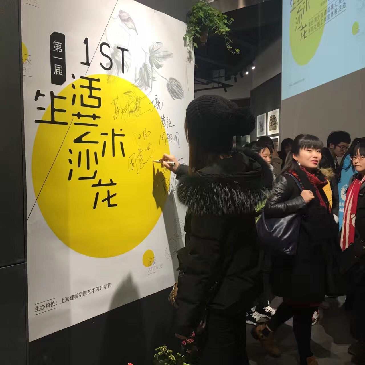 艺术设计学院首届生活艺术设计沙龙成功举办
